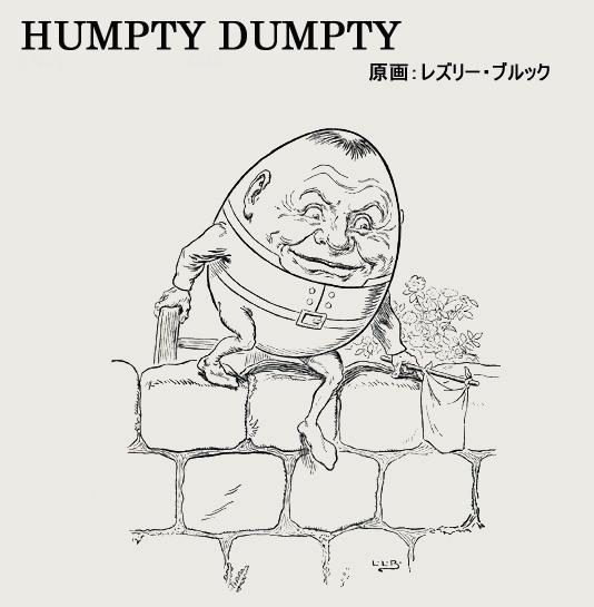 HUMPTY DUMPTY : 絵本の読み方 : すべての講義